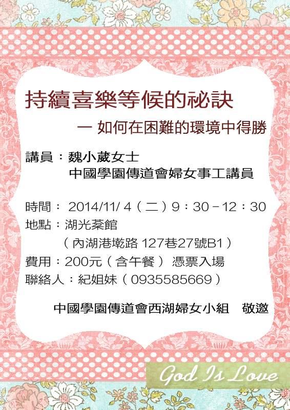 1411婦女茶會A3DM_for-web