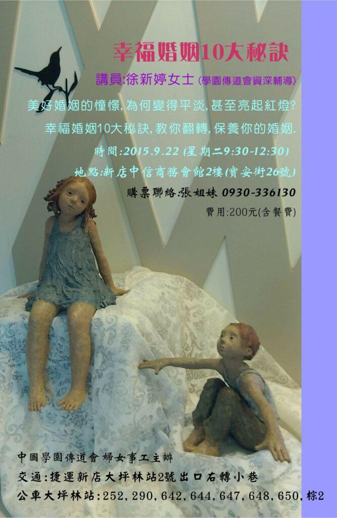 poster10大秘訣.1