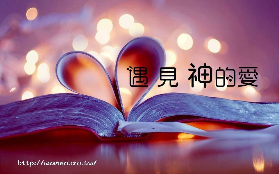遇見神的愛