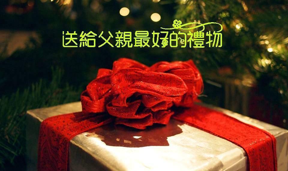 送給父親最好的禮物